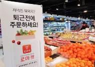 동네 마트 전용 배달앱 '로마켓', 매출 최대 5배 증가