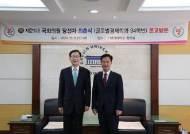 최춘식 경기 포천시·가평군 국회의원 당선인, 모교 대진대 방문