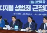 법 어겨서라도 전국민 대화 감시하라···'n번방 방지법'의 역설