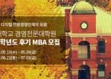 <!HS>건국대<!HE>학교 <!HS>경영<!HE>전문<!HS>대학<!HE>원 '디지털 혁신 MBA' 프로그램 신설
