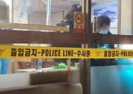 """아내 일하던 식당 일가족 찌른 50대… """"고의성 인정"""" 무기징역"""