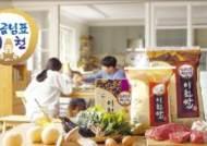 [브랜드가 경쟁력이다] 이천 한우·한돈·계란 … 서브브랜드 확장 눈길