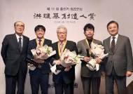 제11회 홍진기 창조인상 시상식 개최