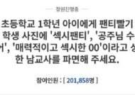 """""""'속옷 세탁 과제' 초등교사 파면해야""""…靑국민청원 20만 넘겨"""