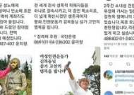 [단독] SNS서 기부금 모금, 윤미향 개인계좌 3개로 받았다