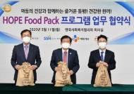 복지부·사회복지협의회, 결식 아동 위한 'HOPE Food Pack' 협약