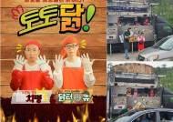 '놀면 뭐하니' 유재석X박명수, '토토닭' 드라이브 스루 치킨집 오픈