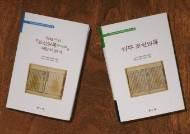 숭실대 한국문학과예술연구소, 최현의 연행록 『조천일록』 번역서 및 저서 동시 출간