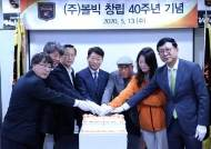 '창립 40주년' 맞은 대한민국 대표 골프브랜드 '볼빅'