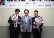 게임문화재단 본점 이전…넥슨·NHN 누적 기부금 100억 출연