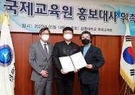 삼육대 국제교육원, 첫 명예 홍보대사에 '中 허난대 구오 차오 교수' 위촉