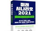 [서평]IMF·OECD·UN 보고서로 예측한 코로나 이후 한국의 미래