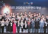 [사진] '2020 국가브랜드 대상' 영광의 수상자들