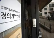 [단독]정의연, 국가보조금 3억 받고 장부엔 '0'…국민 세금도 누락