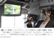 """日 '관광버스 1인 노래방' 등장...""""버스 그냥 놀릴 수 없다"""""""