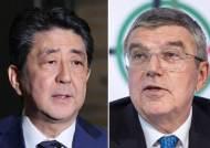 IOC, 도쿄올림픽 연기에 9800억원 지원...일본은 얼마나?
