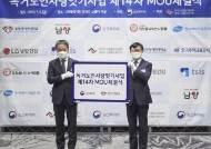 경희사이버대학교, 보건복지부와 '독거노인사랑잇기 사업' 협약 체결
