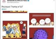 금발머리 떨구며 도망친 트럼프···이번엔 中대사관 '조롱 만화'
