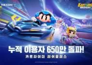 넥슨 장수 게임 '카트라이더', 모바일서도 질주…글로벌 이용자 650만