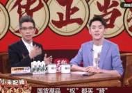 외제 쓰면 매국노?…중국에 부는 '애국소비' 열풍