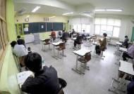 [사진] 공무원 시험 재개