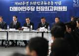 """광주 총출동 민주당···이해찬 """"5·18 가짜뉴스 처벌법 만든다"""""""