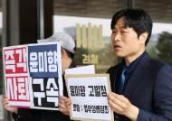시민단체 '안성 쉼터 논란' 윤미향 배임 혐의로 고발