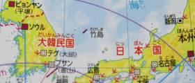 日 외교청서, '한국 중요한 이웃 나라' 다시 명기…<!HS>독도<!HE> 영유권 주장은 계속