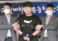 [사진] n번방 '갓갓' 얼굴 공개