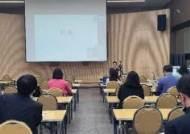 숭실대, 입학사정관 전문역량강화 교육 개최