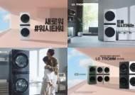 LG전자 '트롬 워시타워' 광고 공유 이벤트
