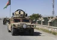 탈레반, 아프간 정보부에 차량폭탄테러...최소 7명 사망