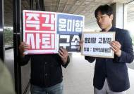 윤미향 '쉼터 고가매입' '아동학대' 혐의 고발 사건 서울중앙지검에 배당