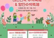경남 함안군, 제1회 온라인 대한민국 수박축제 & 함안수박축제