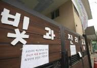 '인분 먹기' 빛과진리교회 담임목사 출국금지…조만간 소환조사