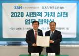 한국사회복지협의회-한국표준협회, 사회적 가치 실현 위한 업무협약