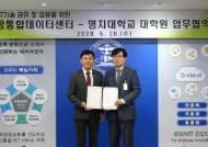 명지대-국방통합데이터센터 '4차산업혁명 ICT 전문인력 양성' 업무협약