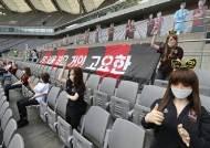 상벌위, '리얼돌' FC서울에 제재금 1억원 중징계