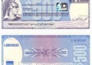 [단독] '여행자수표' 신용카드에 밀렸다···6월부터 판매 중단