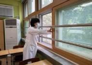 """에어컨, 창문 열고 틀라더니…또 말 바꾼 당국 """"환기가 낫다"""""""