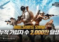 '배그' 크래프톤, 1분기 영업이익 '리니지' 엔씨 추월