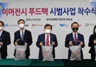 전국푸드뱅크, 긴급구호 식품지원 사업 펼친다