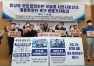"""""""동남권 관문공항, 대통령 결단하라"""" 지역사회 여론 고조"""