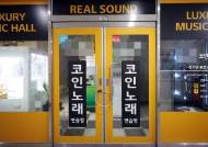 [속보] 인천 학원강사 관련 1살 여아 확진…4차 감염 추정