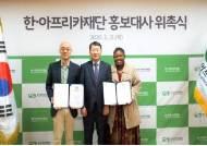 뮤지션 하림, 한·아프리카재단 홍보대사 위촉