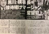 아베 잡는 천적 주간지 슈칸분슌…'아베의 남자' 또 날렸다