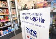 서울시 지원금 어디 썼나 보니…편의점·음식점·농수산물 순