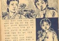 등록문화재 지정 만화 '엄마 찾아 삼만리' 관리소홀로 원고 8매 유실