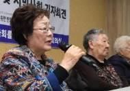 """위안부 피해자 """"일본정부 주장 '국가면제' 적용해선 안돼"""""""