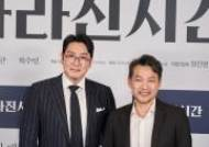 """""""천재적 내러티브, 섭외 1순위""""..'사라진 시간', 정진영X조진웅의 시너지 (종합)"""